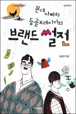 꼰대 아빠와 등골브레이커의 브랜드 썰전 - 자음과모음 청소년인문 03