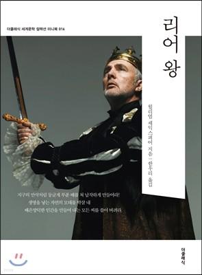 리어 왕 미니북