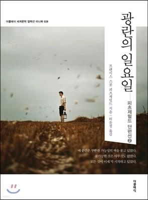 광란의 일요일 미니북
