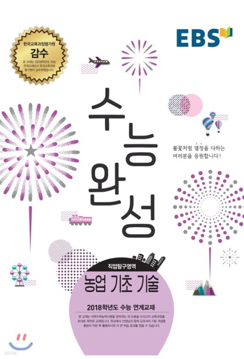 EBSi 강의교재 수능완성 직업탐구영역 농업 기초 기술 (2017년)