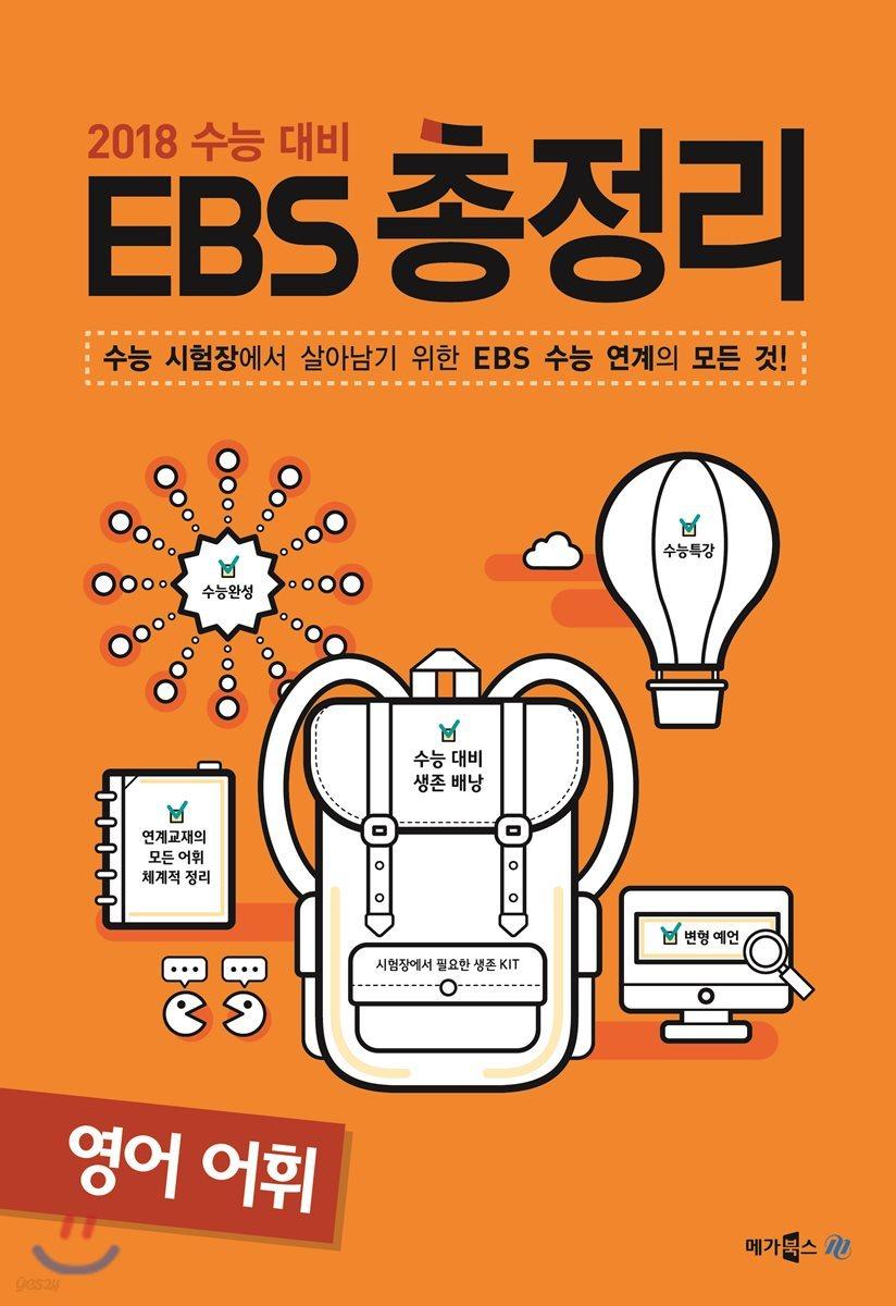EBS 총정리 영어 어휘 (2017년)