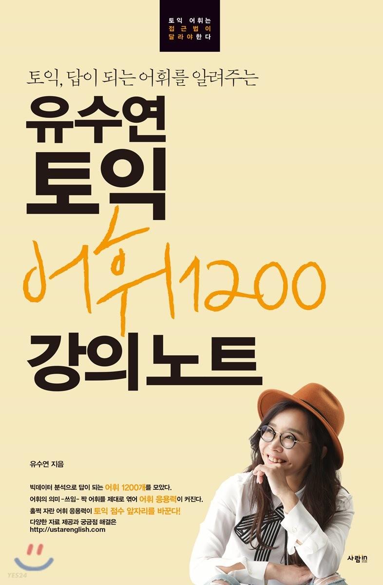 유수연 토익 어휘 1200 강의노트