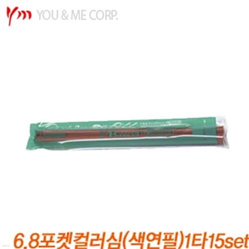 유미상사 포켓컬러색연필심6.8mm  1타(15개입