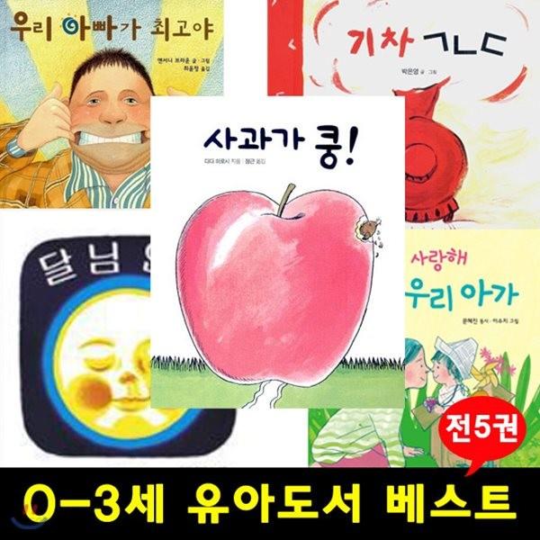 [퍼즐증정] 0-3세 인기 보드북 그림책 구성 : 사과가 쿵+달님 안녕+우리 아빠가 최고야+사랑해 사랑해 우리아가+기차ㄱㄴㄷ