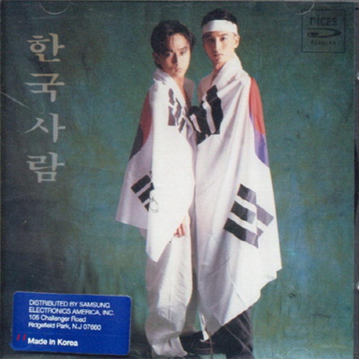 [중고] 한국사람 / 완성을 꿈꾸는 미완성