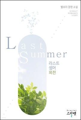 Last Summer(라스트 썸머) (외전)