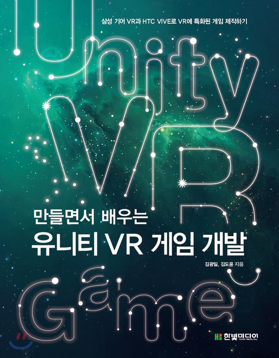 만들면서 배우는 유니티 VR 게임 개발
