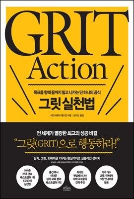 그릿 실천법 GRIT Action