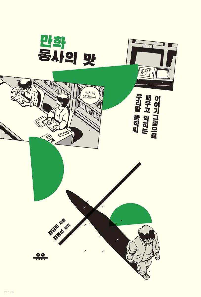 만화 동사의 맛