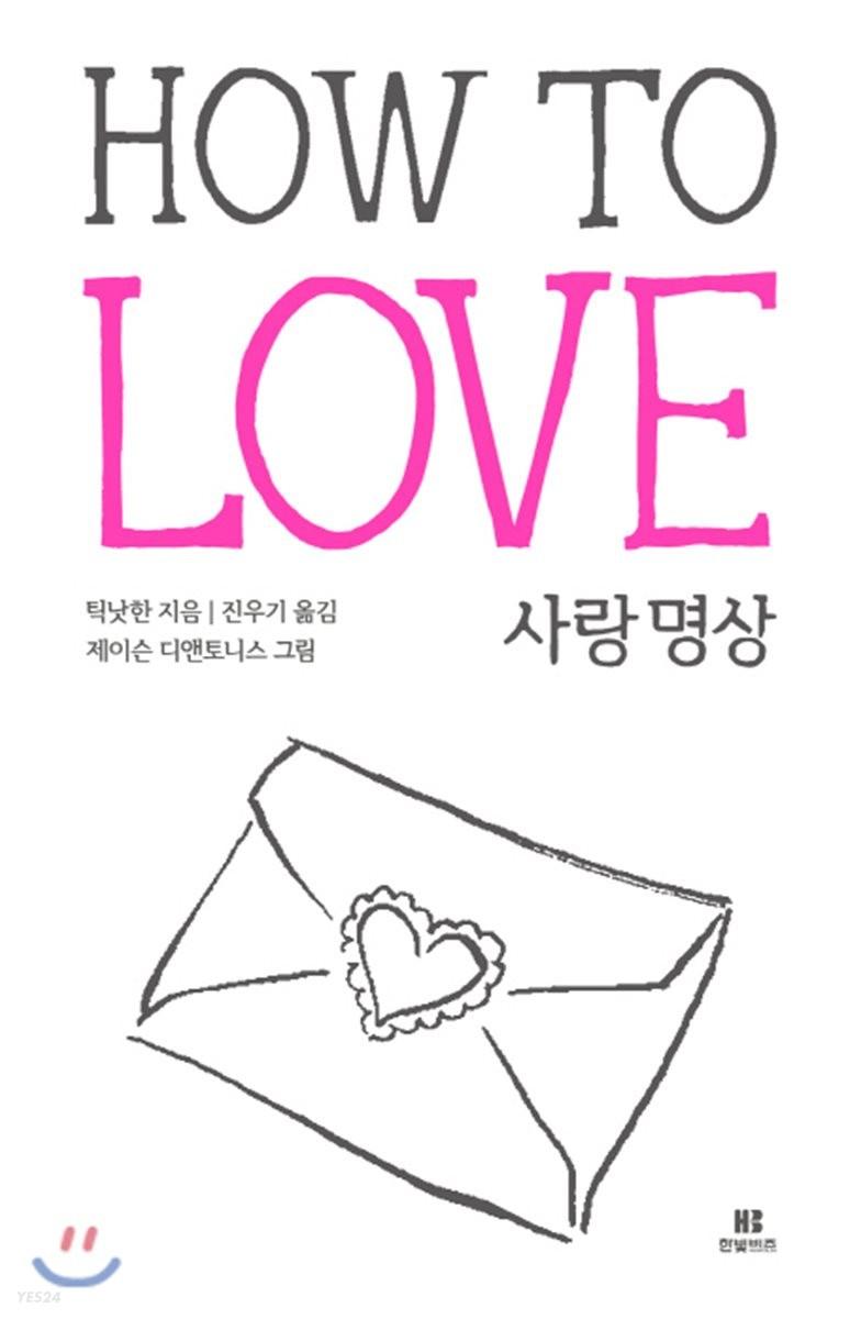 사랑 명상 HOW TO LOVE