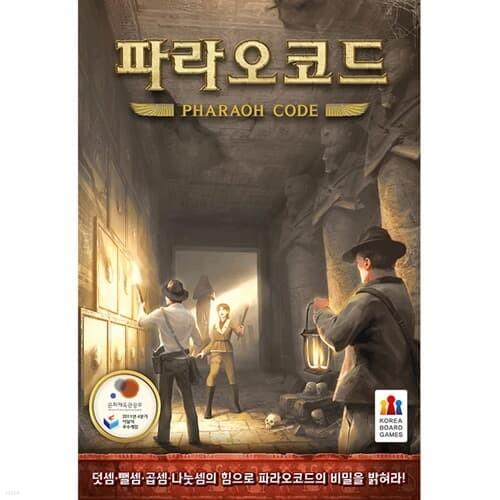 [코리아보드게임즈] 파라오코드 Pharaoh Code(수학게임)