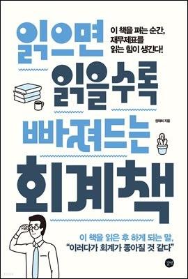 읽으면 읽을수록 빠져드는 회계책