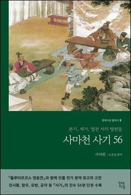사마천 사기 56