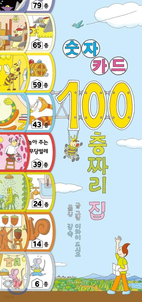 100층짜리 집 숫자 카드
