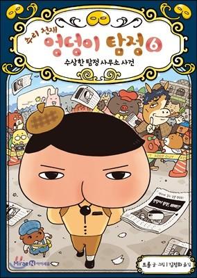 추리 천재 엉덩이 탐정 6