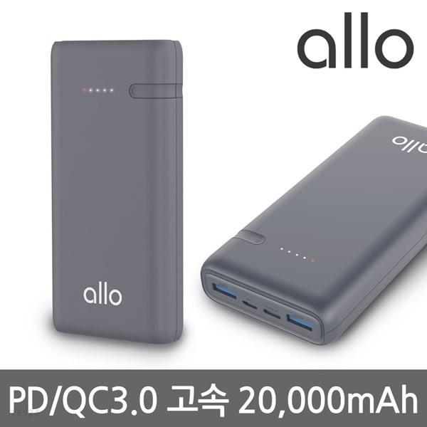 알로코리아 USB PD QC3.0 퀵차지 고속충전 보조배터리 20000mAh 1000iQCPD