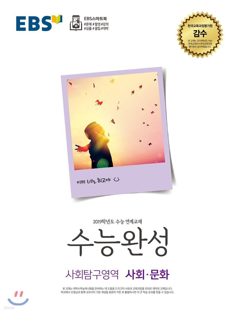 EBS 수능완성 사회탐구영역 사회·문화 (2018년)