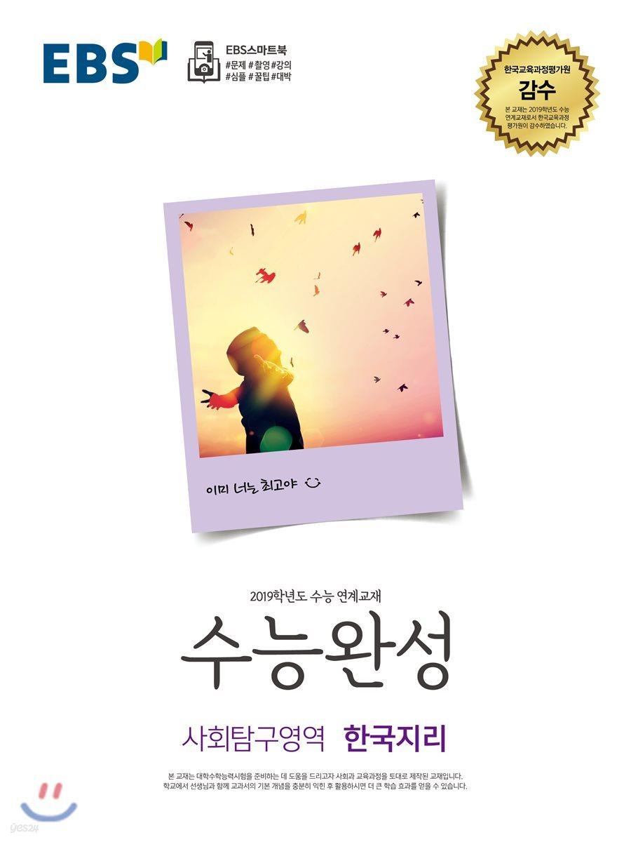 EBS 수능완성 사회탐구영역 한국지리 (2018년)