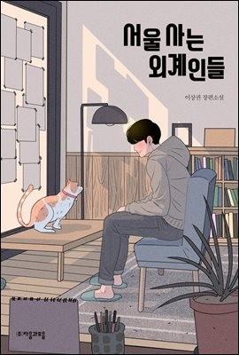 서울 사는 외계인들 - 자음과모음 청소년문학 67