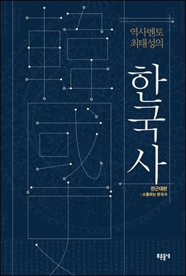 역사멘토 최태성의 한국사 전근대편