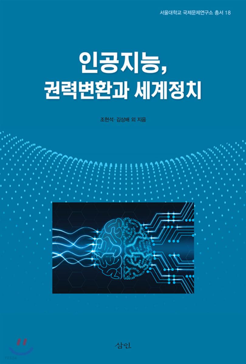 인공지능, 권력변환과 세계정치