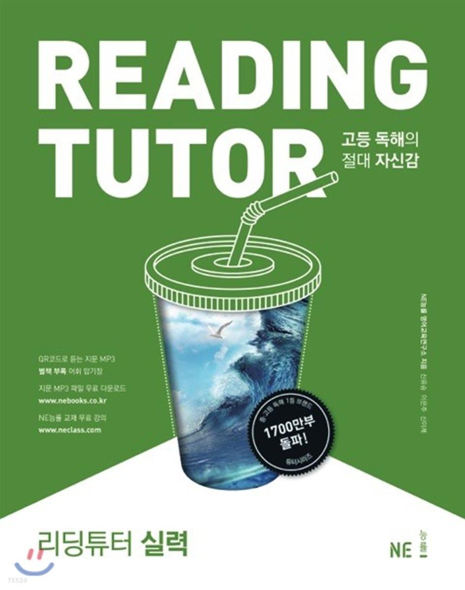 리딩 튜터 Reading tutor 실력