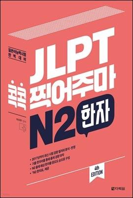 JLPT 콕콕 찍어주마 N2 한자 (4th EDITION)