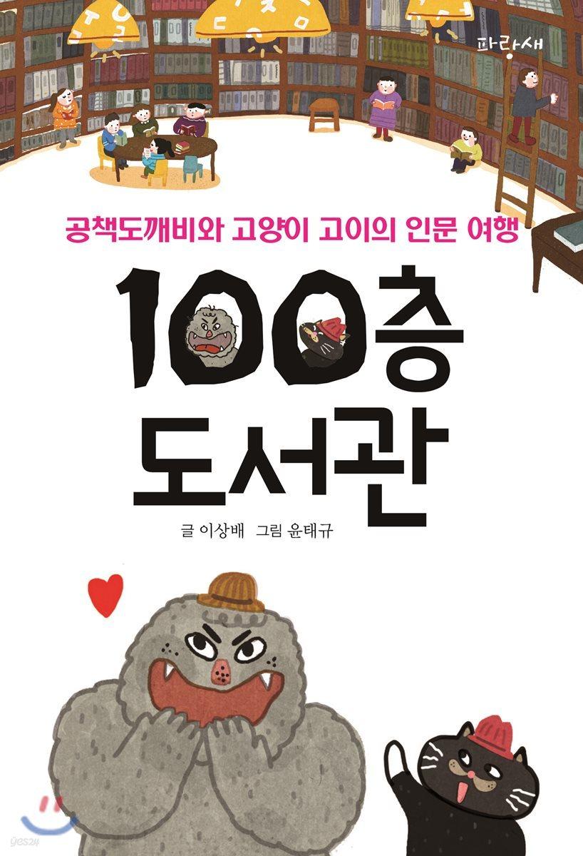 100층 도서관