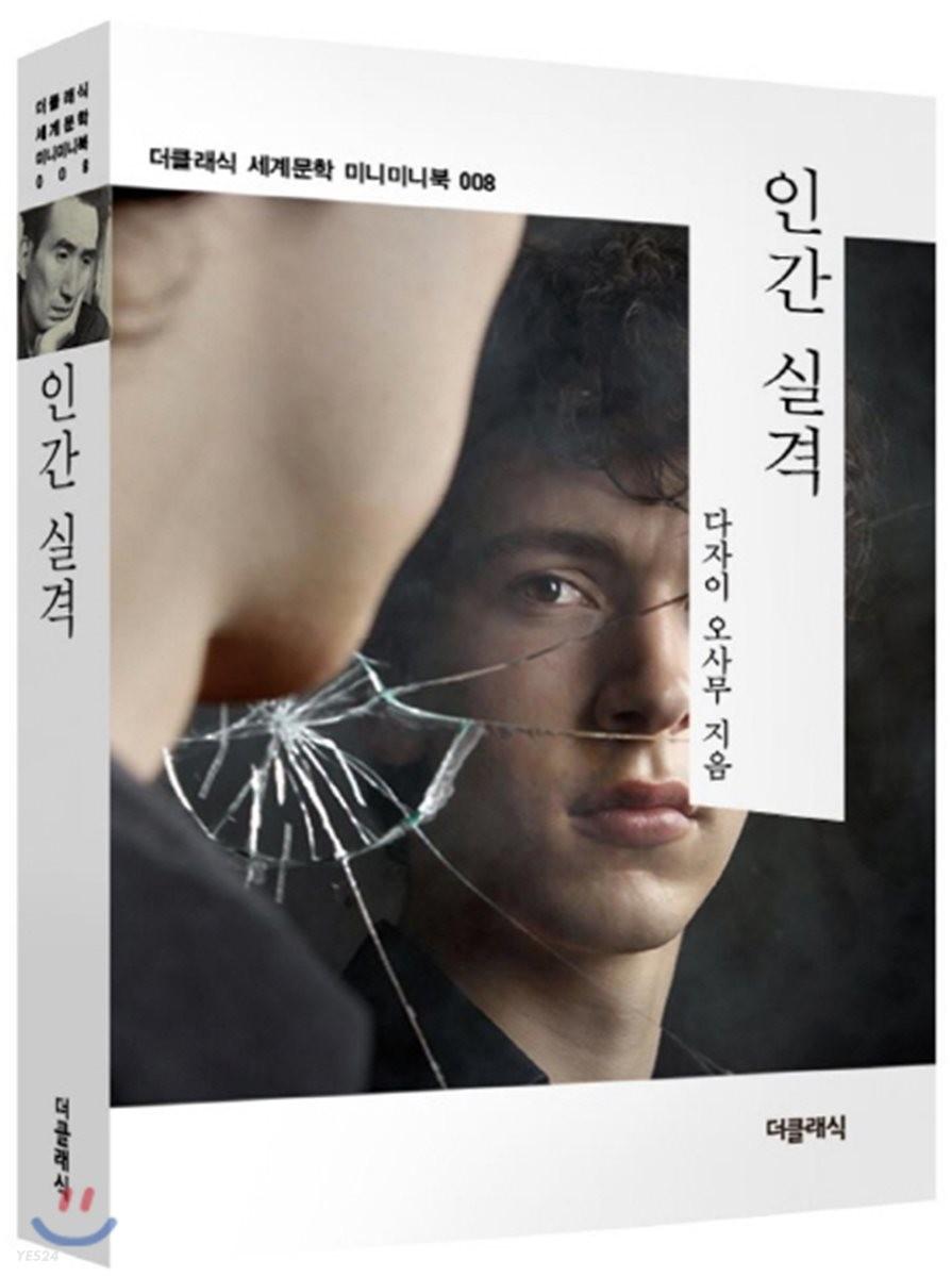 인간 실격 미니미니북