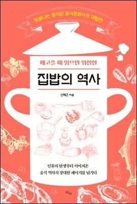 배고플 때 읽으면 위험한 집밥의 역사