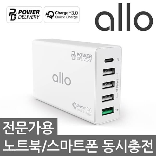 알로코리아 USB PD 퀵차지3.0 고속멀티충전기 UC560PD C타입 고속 충전기