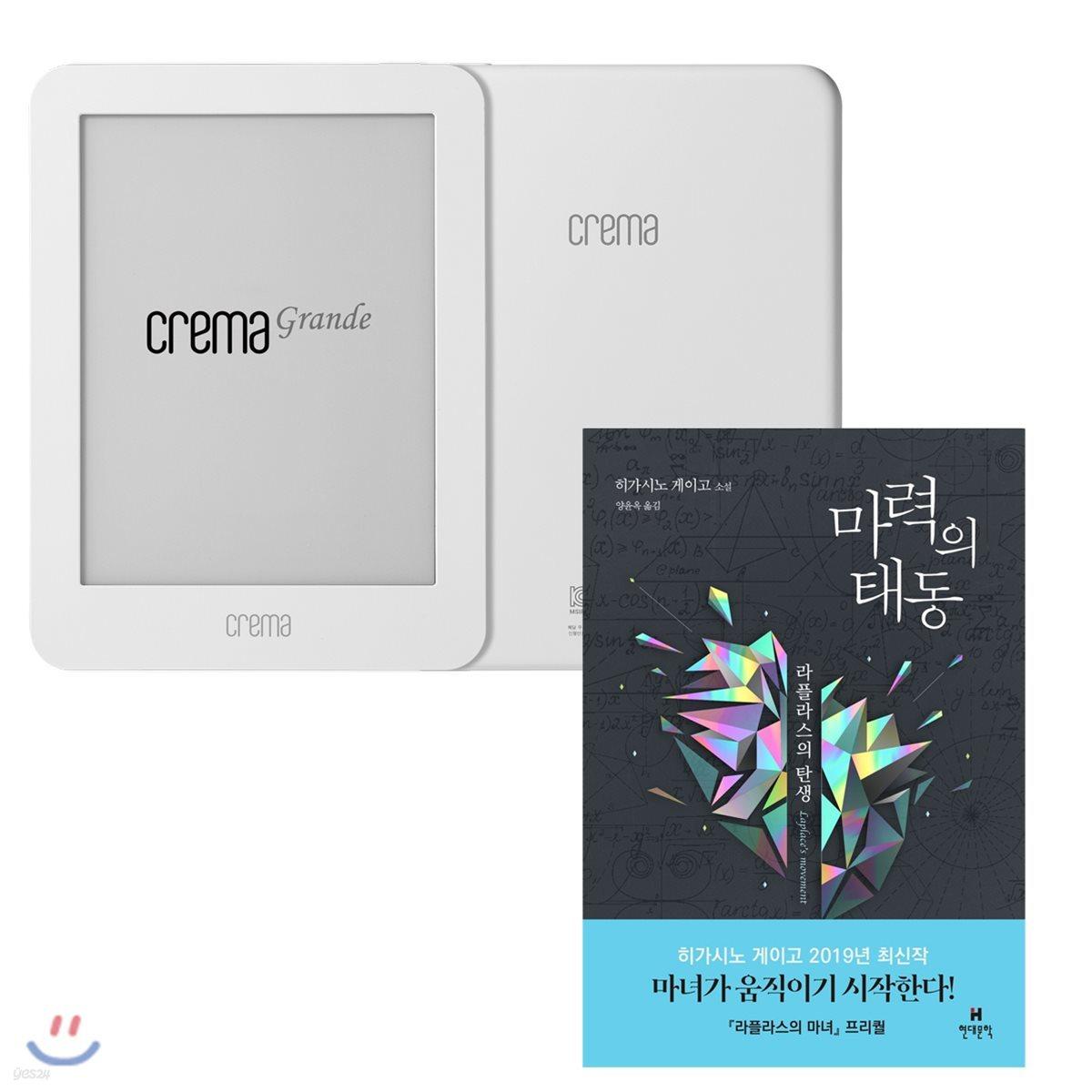 예스24 크레마 그랑데 (crema grande) : 화이트 + 마력의 태동 eBook 세트