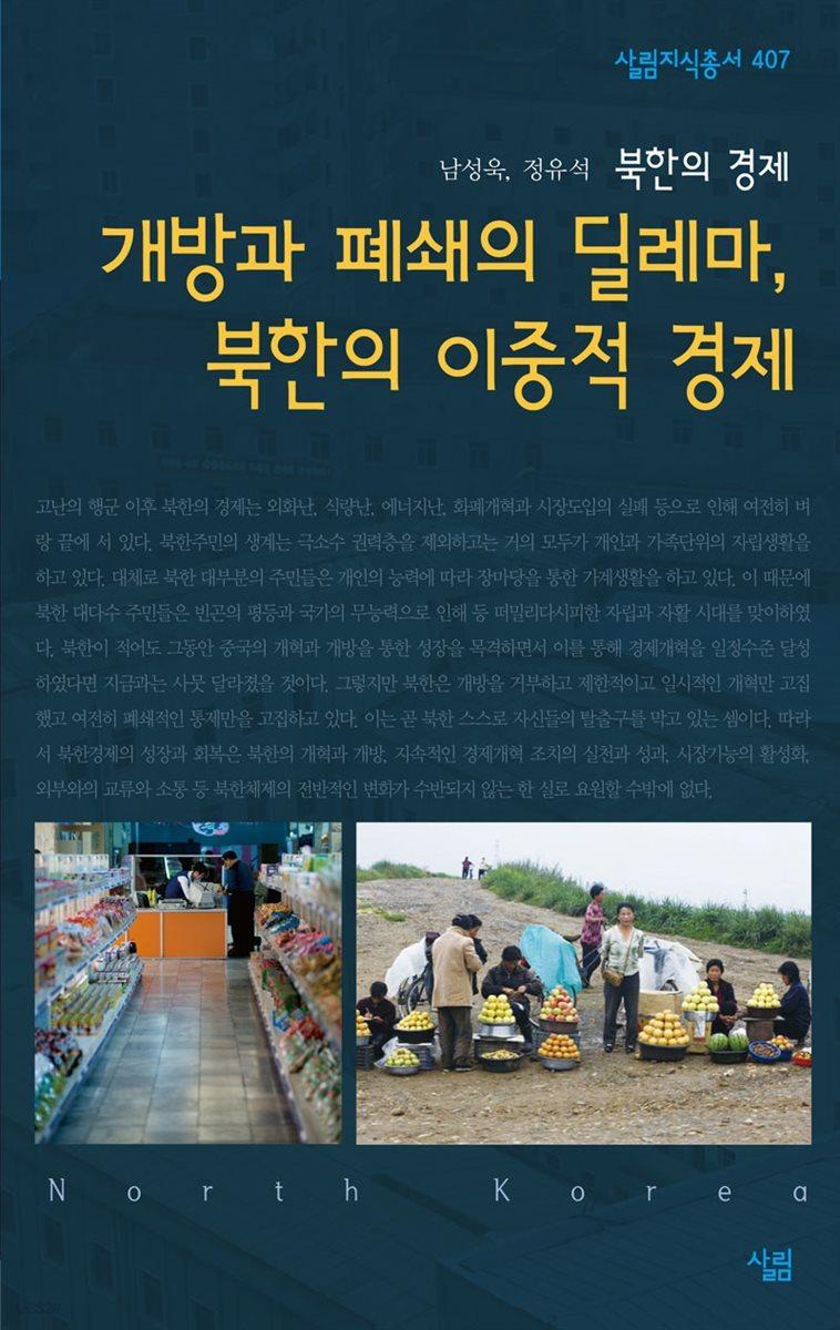개방과 폐쇄의 딜레마, 북한의 이중적 경제 - 살림지식총서 407