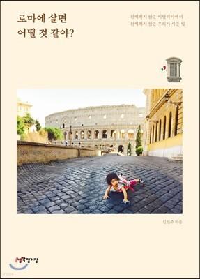 로마에 살면 어떨 것 같아?