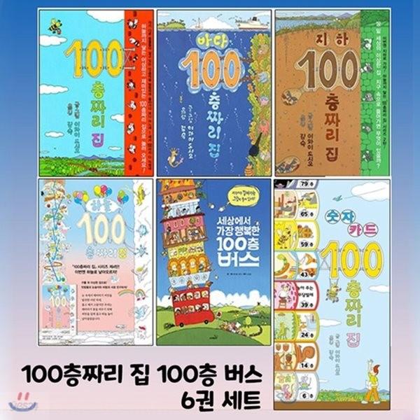 100층 짜리 집세트+숫자놀이카드(5권)+ 100층버스 (전 6권)