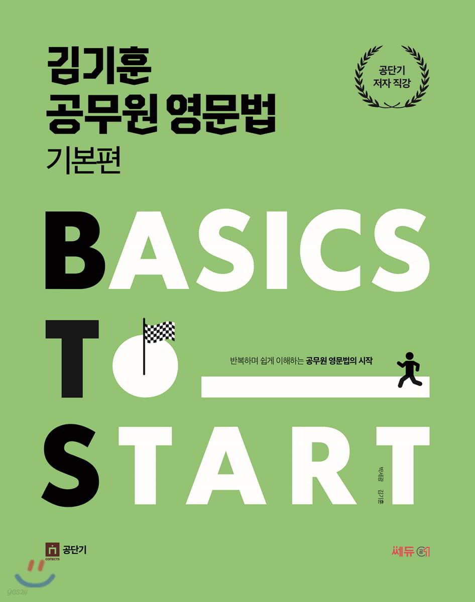 김기훈 공무원 영문법 기본편 BTS (Basics To Start)