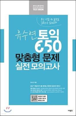유수연 토익 650 맞춤형 문제 실전 모의고사