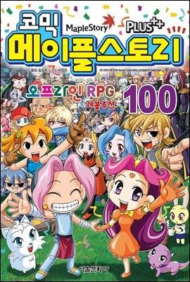[고화질] 코믹 메이플스토리 오프라인 RPG 100권 (완결)