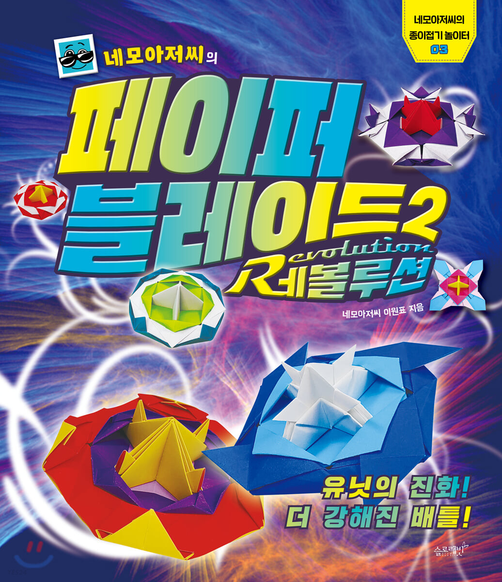 네모아저씨의 페이퍼 블레이드 2 레볼루션