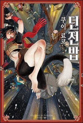 던전밥 07권