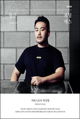 월간 채널예스 2019년 8월호