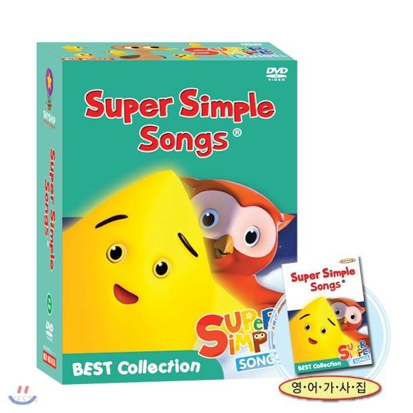 슈퍼심플송 SUPER SIMPLE SONG 베스트 Collection DVD 16종세트(가사집포함)유아영어 초등영어