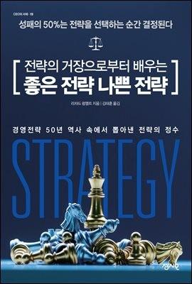 전략의 거장으로부터 배우는 좋은 전략 나쁜 전략 - CEO의 서재 19