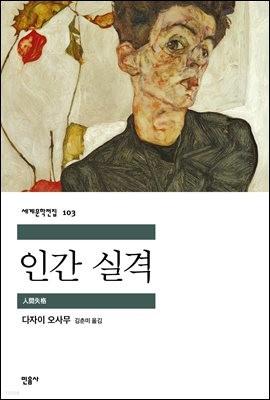인간 실격 - 세계문학전집 103