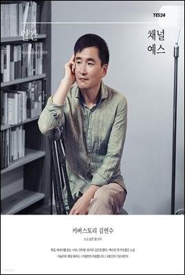 월간 채널예스 2019년 9월호