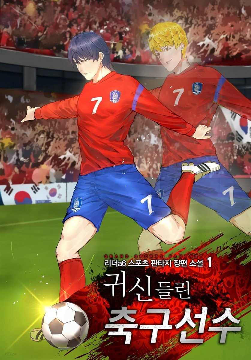 [세트] 귀신들린 축구선수 (총8권/완결)