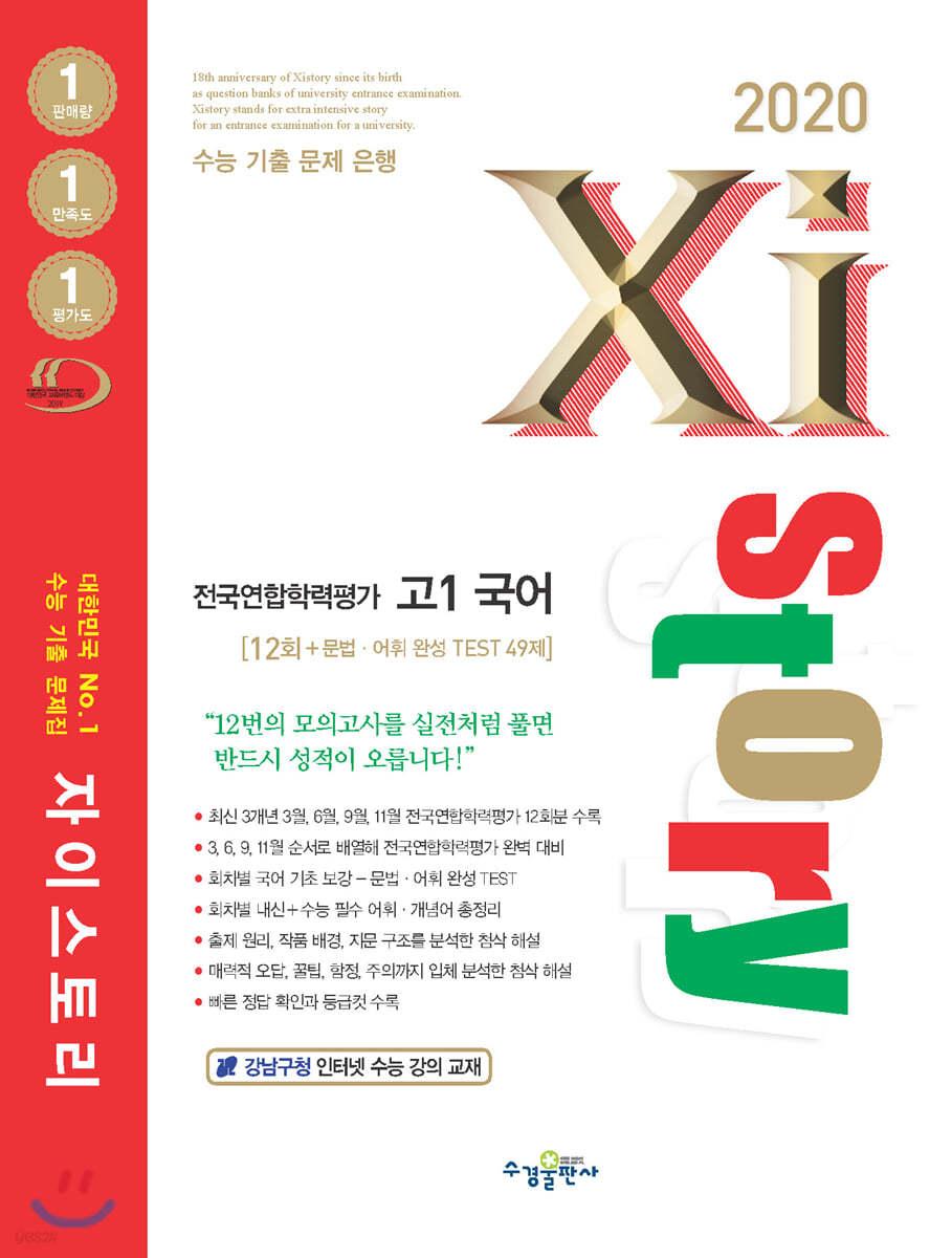 2020 Xistory 자이스토리 전국연합 고1 국어 12회