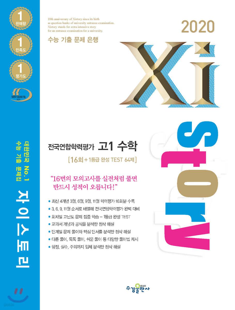 2020 Xistory 자이스토리 전국연합 고1 수학 16회