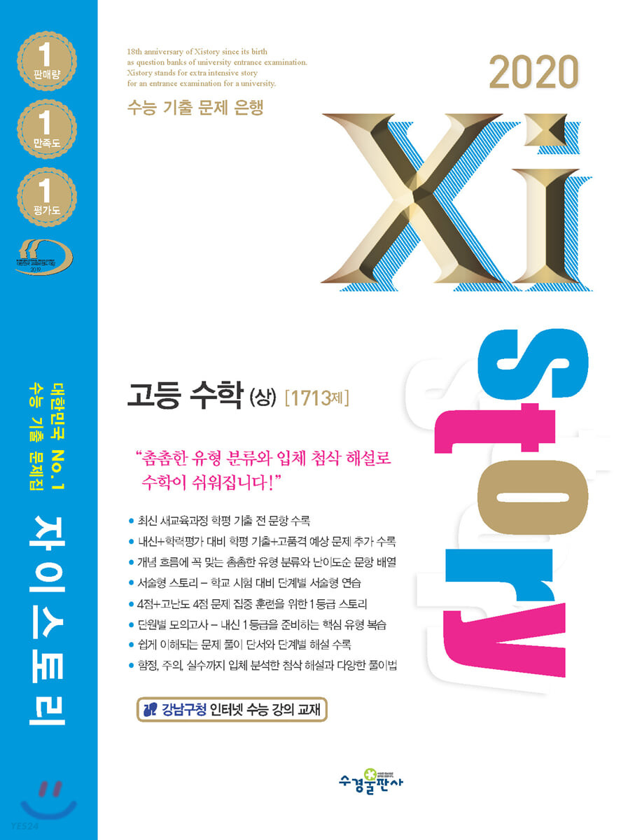 2020 Xistory 자이스토리 고등 수학(상)