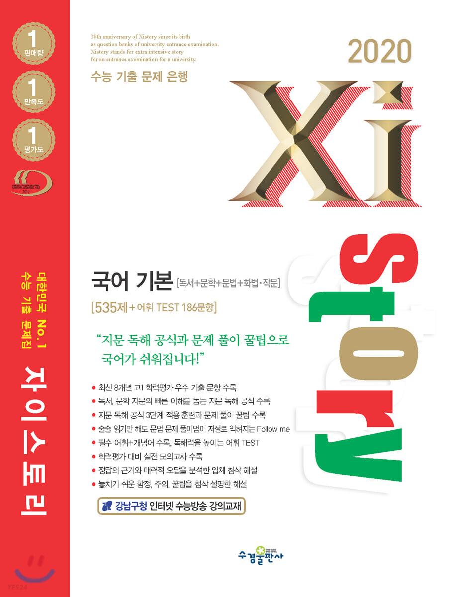 2020 Xistory 자이스토리 국어 기본